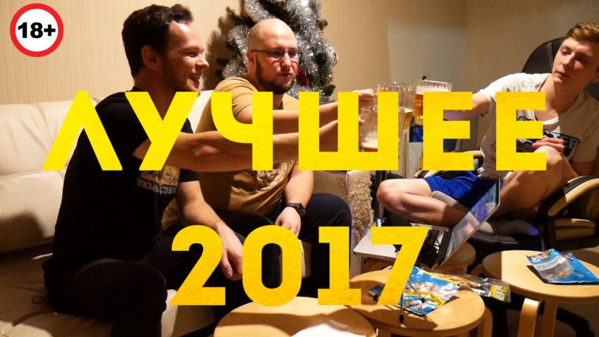 Лучшие фильмы, сериалы и игры в 2017 году