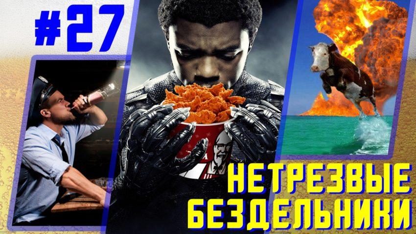 Подкаст Нетрезвых Бездельников выпуск 27