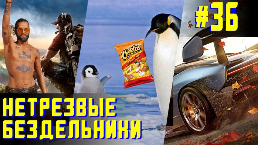 Гей пингвины, острые чипсы и двойные органы - Нетрезвые бездельники 36