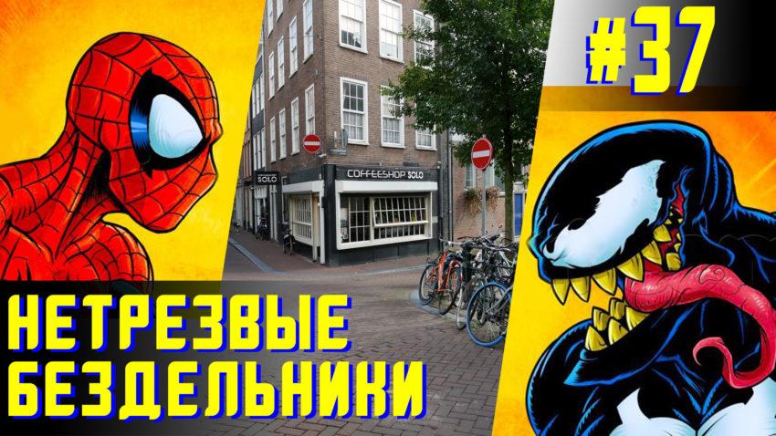 Человек-паук и Веном проводят время в Амстердаме - Нетрезвые бездельники 37