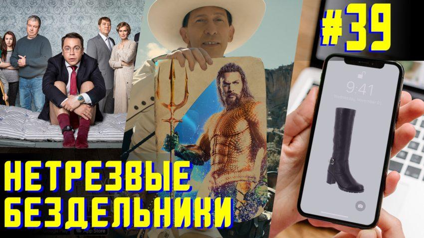 Аквамен против омских сапожников и наказанные игровые разработчики - Нетрезвые бездельники 39