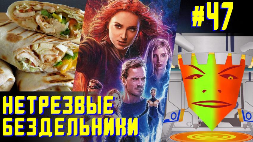 Вкусная красногорская шаурма и вонючие люди икс - Нетрезвые Бездельники 47