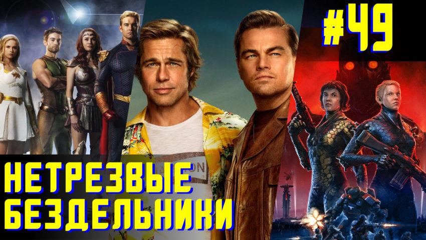 Однажды в... синем Ленинграде - Нетрезвые бездельники 49 (18+)