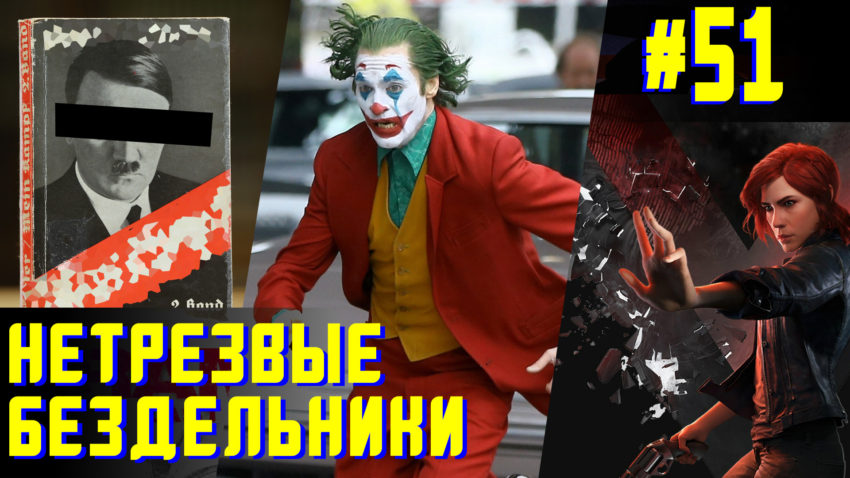 Либидо Джокера и время для главных книг - Нетрезвые бездельники 51